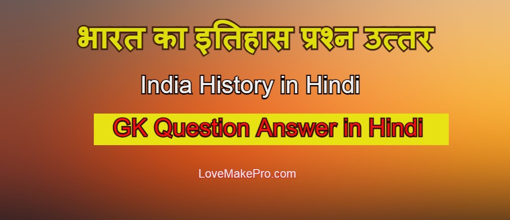 History Of India Question Answer in Hindi