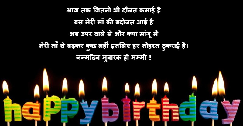 Happy-Birthday-Status-in-Hindi-For-Mother