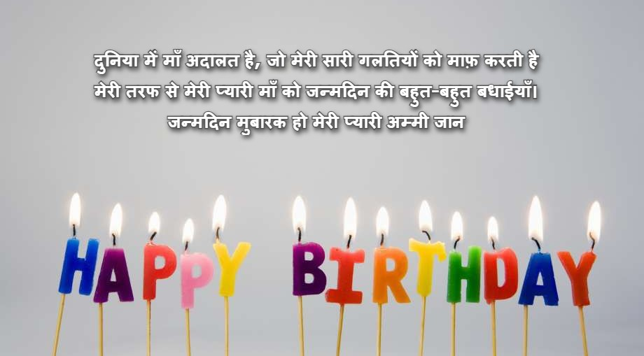 Happy Birthday Wishes For My Mother in Hindi